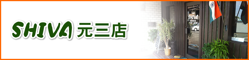 熊本インドカレーシバ元三店